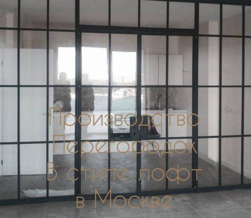 Перегородки из стекла и стали