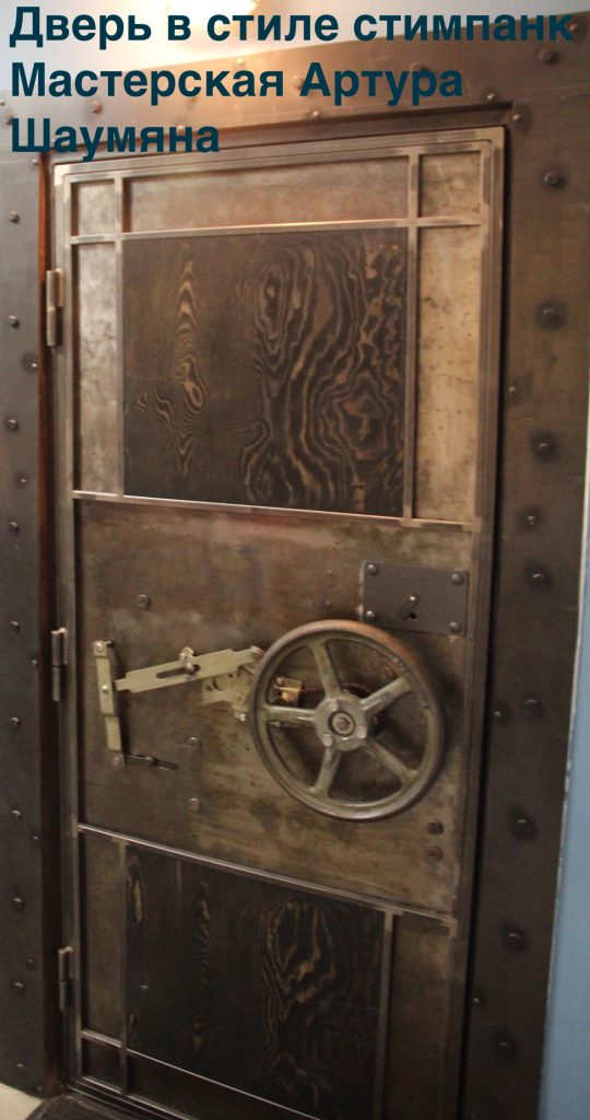 дверь стиманк