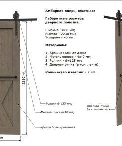 амбарная дверь
